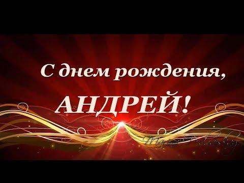 С Днем Рождения Андрей | Поздравления | Пожелания