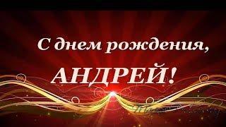 С Днем Рождения Андрей  Поздравления  Пожелания