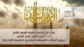 الإمام الأكبر: مواقف الإمارات النبيلة والخالدة مع مصر ستسجل بحروف من نور