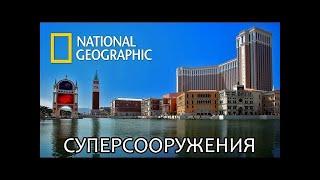 Суперказино Лас Вегаса - Суперсооружения - National Geographic | Документальный фильм