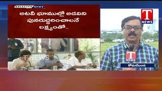 అన్ని జిల్లాల కలెక్టర్లకు సీఎం కేసీఆర్ దిశానిర్దేశం | సిద్దిపేట జిల్లా  Telugu