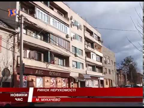 Попит на квартири у Мукачеві  впав на 30%