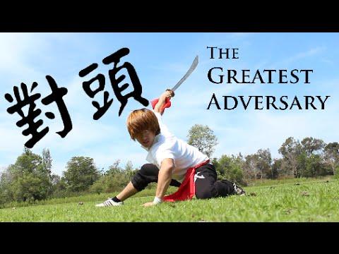 THE GREATEST ADVERSARY 對頭(MARTIAL ARTS SHORT FILM)