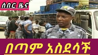 Latest ethiopian news new today youtube video 2018 :ETV