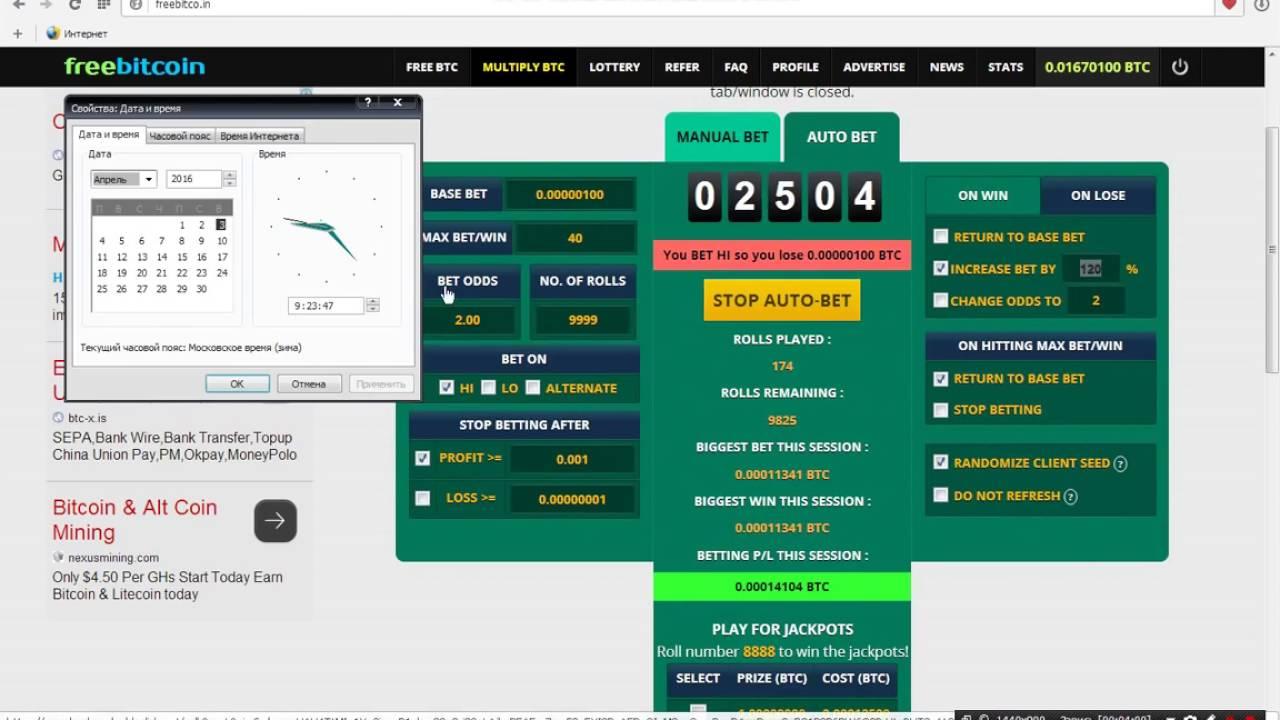 Скрипт freebitco | скрипт для заработка на автомате