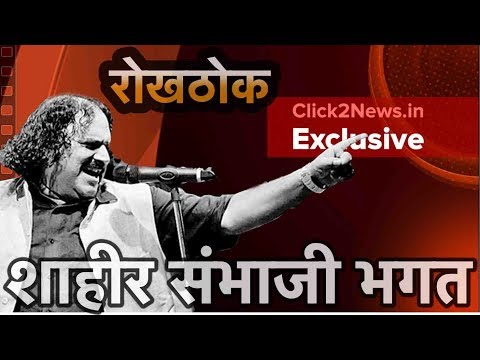 CLICK2NEWS | ROKHTHOK | SHAHIR SAMBHAJI BHAGAT | EXCLUSIVE INTERVIEW