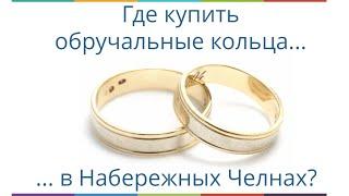 Купить обручальные кольца в Набережных Челнах(, 2015-05-08T15:30:01.000Z)