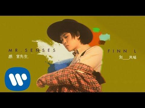 劉鳳瑤 Finn L - 感官先生 Mr.Senses (Official Music Video)