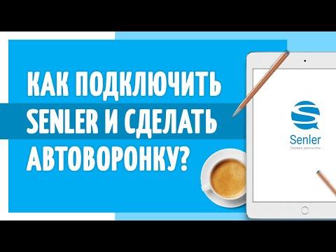 Как подключить Senler и сделать автоворонку? Автоматическая цепочка писем ВКонтакте.