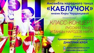 """Отчетный концерт (Класс-концерт) Ансамбля народного танца """"Каблучок"""" имени Киры Черданцевой"""