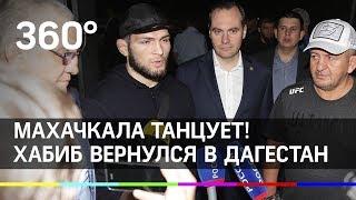 Как Дагестан встретил Хабиба. Махачкала танцует