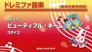 【SK-670】ビューティフル・ネーム/ゴダイゴ 商品詳細はこちら→http://...