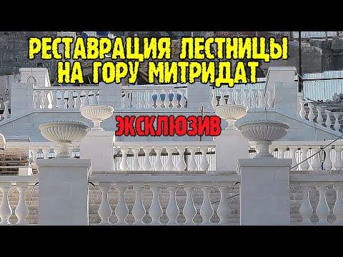 ЭКСКЛЮЗИВ.Реставрация большой МИТРИДАТСКОЙ