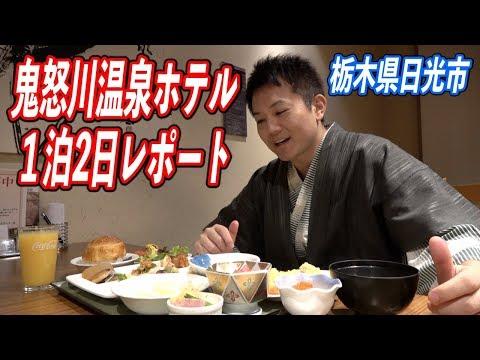 鬼怒川温泉ホテルの大浴場から夕食・朝食の豪華ビュッフェメニューを全てご紹介!