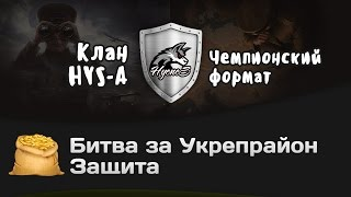 Битва за Укрепрайон - КОРМ2 vs HYS-A