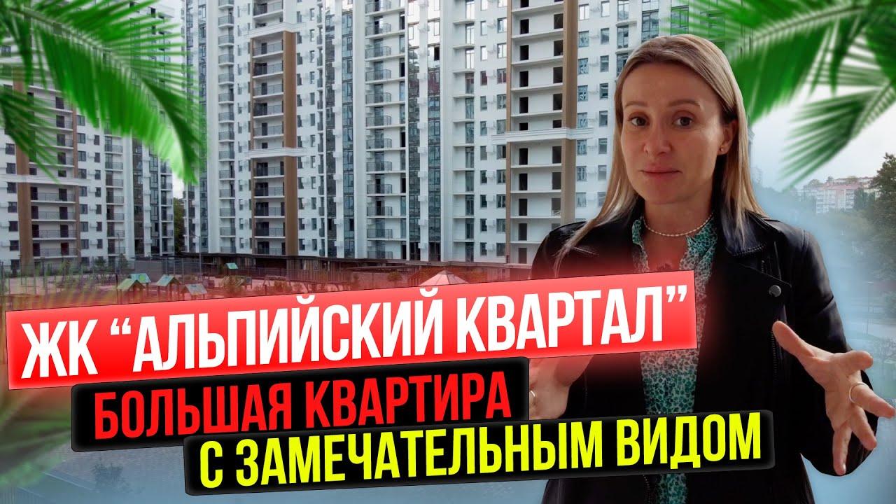 ЖК Альпийский квартал, купи большую квартиру с замечательным видом в Сочи I Новостройки в Сочи