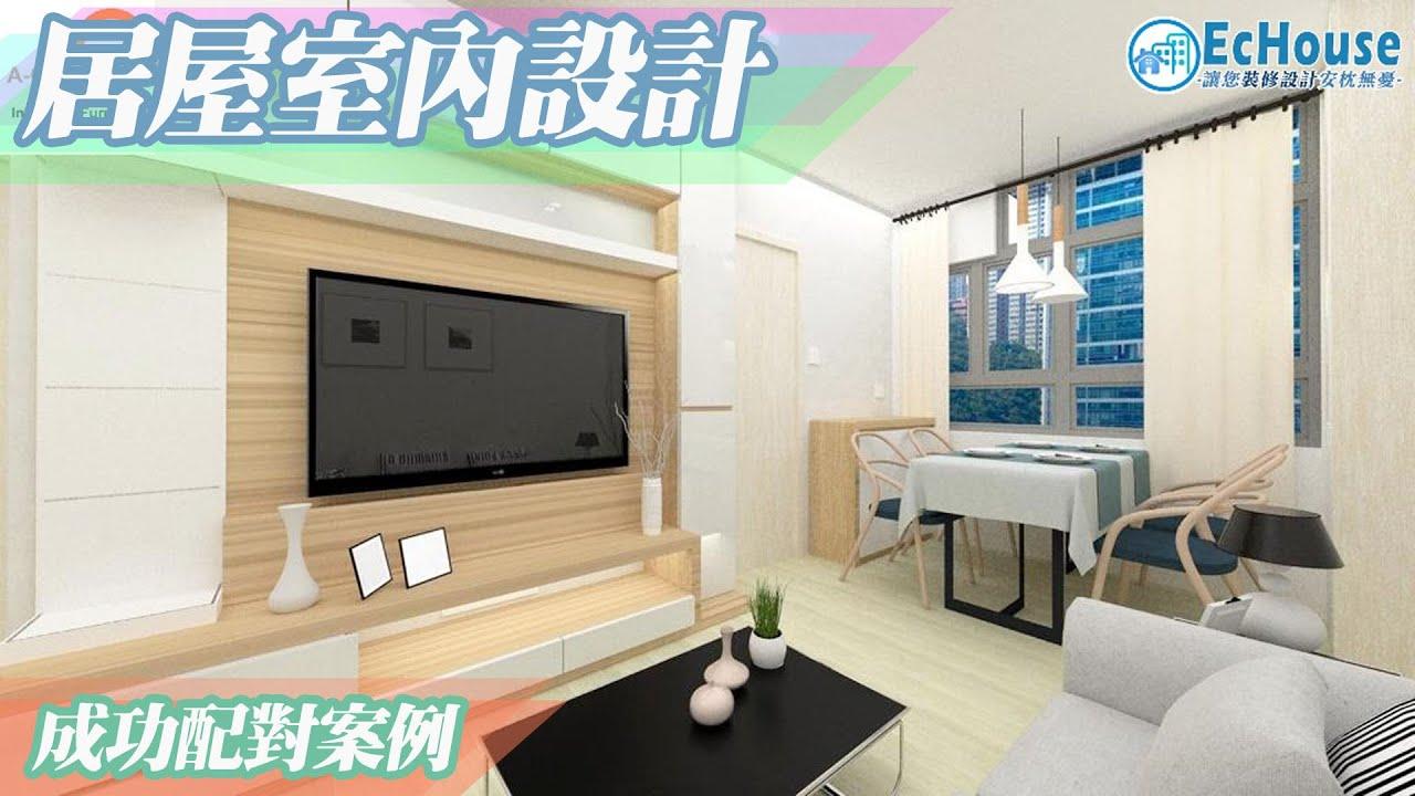 【居屋室內設計案例】凱樂苑居屋裝修 - 3D效果圖 | 公屋設計 | 居屋裝修 | 全屋裝修 | 成功配對系列 - YouTube