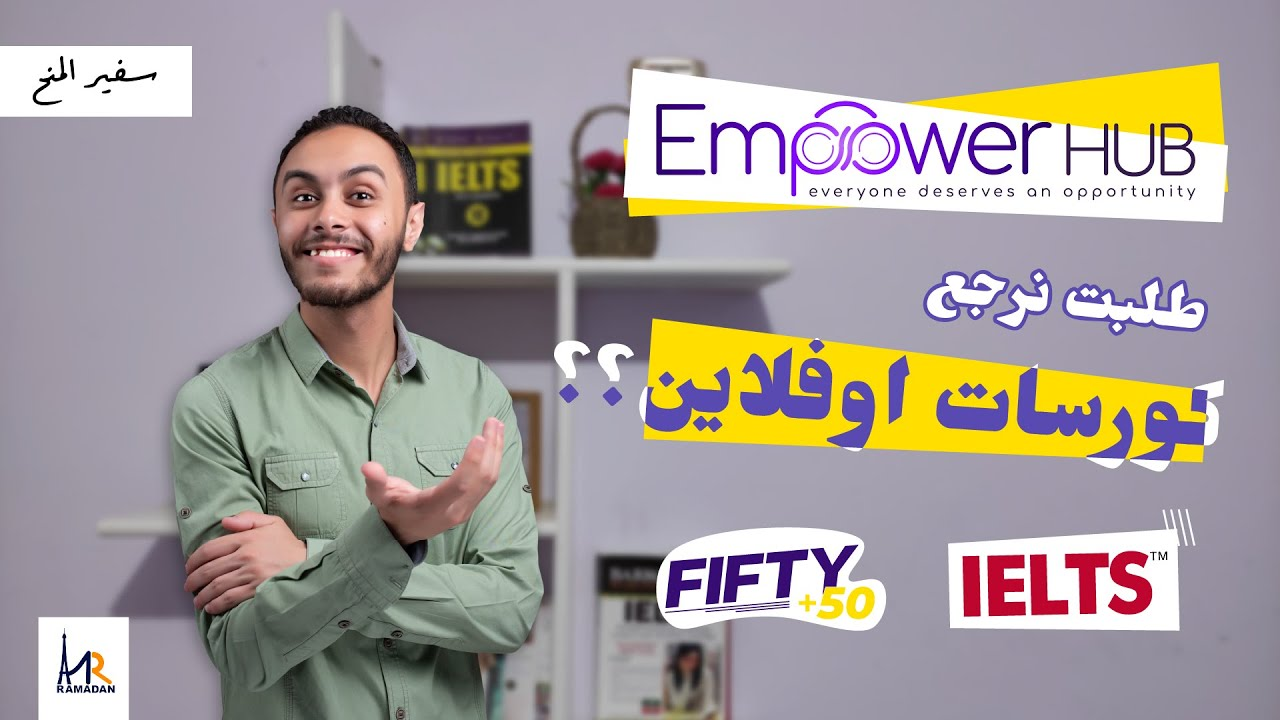 عودة أقوى كورس IELTS في الإسكندرية || كورس FIFTY+50 للIELTS أوفلاين