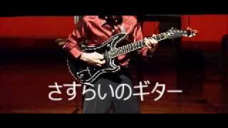 さすらいのギター/シャープ5(Cover)