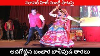 Super Duper Dance on Mangli Song || Banjara Bollywood Actors || जबरदस्त नाचने || 3TV BANJARAA