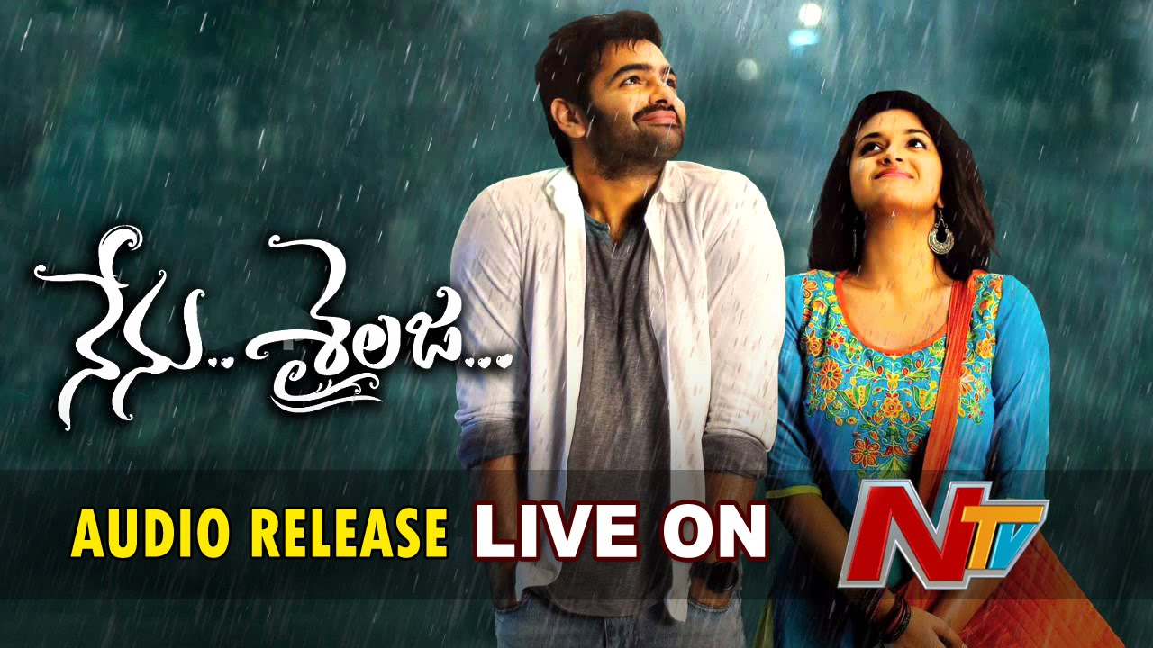 nenu sailaja full movie download telugu wap.net