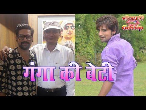 गंगा की बेटी मूवी शुरू हुई II Ganga ki Beti Bhojpuri Movie Start II Rakesh Mishra, Anjana Singh