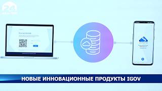 У Кыргызстанцев в смартфоне будут паспорт и другие электронные удостоверения личности
