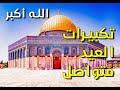 تكبيرات العيد بصوت تهتز له القلوب هيا بنا لنجعلها تملاء السماء!!!!