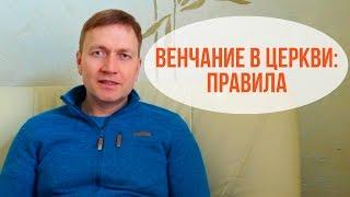 видео Правила венчания. Православное венчание в церкви. Семья – малая церковь