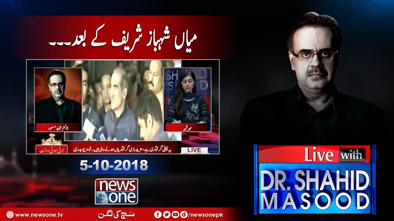 Live with Dr.Shahid Masood   5-October-2018   Shehbaz Sharif   Fawad Hasan   Saad Rafique