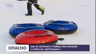 Москва 24. Новости. Москвичам рассказали, как не получить травмы при катании с горок