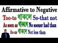 🌹Affirmative to Negative🌹Too-to for so-that🌹As soon as for No sooner had than🌹As-As to Not more than