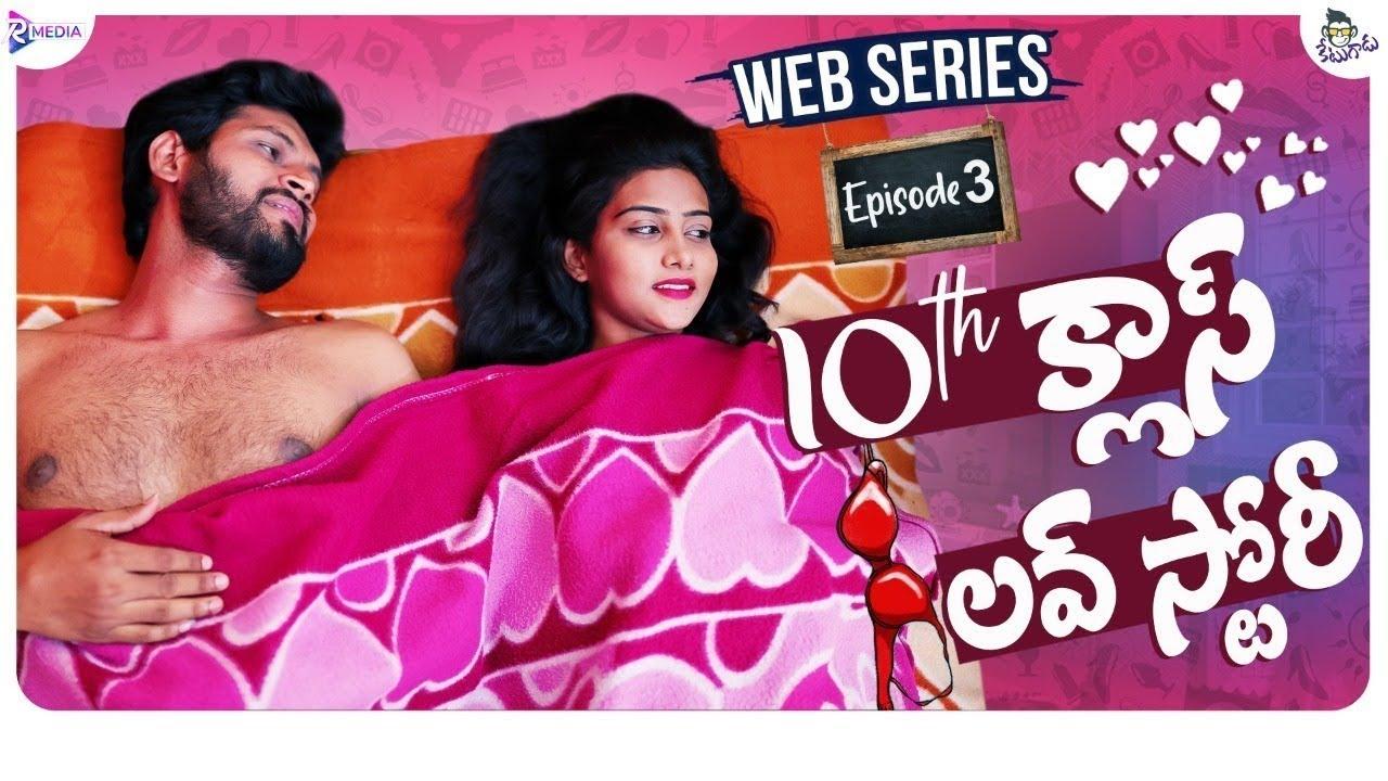 Download 10th Class Love Story | EP-3 | Latest Telugu Web Series 2021 | Ketugadu | RMedia | Premalatha Chinnu