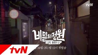 secretgarden [티저] 토요일 밤 비밀의 정원과 함께 힐링하는 밤! 180527 EP.1