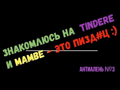 Знакомство на сайт знакомств Mambe и Tindere угараем )))