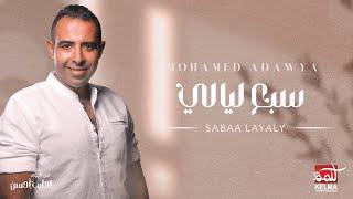 Saba' Layali - Mohamed Adawya | سبع ليالي - محمد عدويه