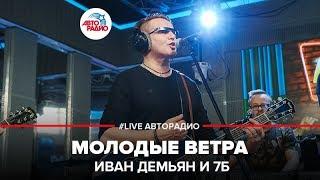 🅰️ Иван Демьян и 7Б - Молодые Ветра (#LIVE Авторадио)