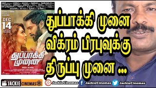 Thuppakki Munai Tamil Movie review by Jackiesekar | #துப்பாக்கிமுனை விமர்சனம்