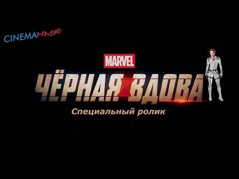 Чёрная Вдова / Black Widow - специальный ролик