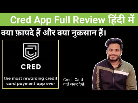 Download Cred App review हिंदी में। Most Useful Credit card app  Advantages and Disadvantages 