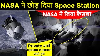 Space Station is Now for Every One | NASA Commercialize ISS | NASA News in Hindi | Space News