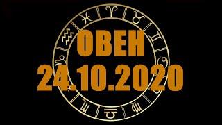 Гороскоп на 24.10.2020 ОВЕН
