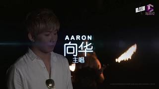 向华 Aaron - 回念 Reminisce [Music Video]