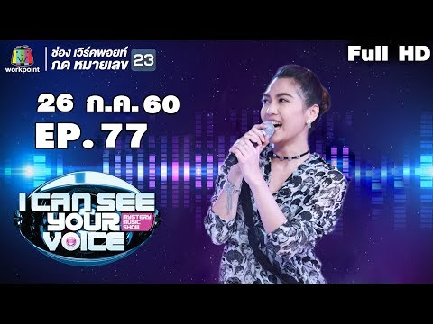 I Can See Your Voice -TH | EP.77  | พันช์ วรกาญจน์ | 26 ก.ค. 60 Full HD