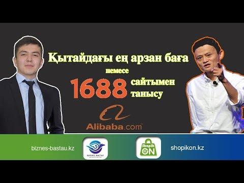 1688 (alibaba) сайты