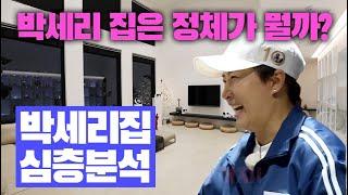 집사부일체 역대급 박세리 대전집 심층분석(모두의 예상을 빗나갔습니다...)