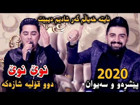 Peshraw Hawrami w Saywan Xamzay (Nayta Xaialm) Saliady Ahmad Jamal Qaiwani - Track 1 - ARO