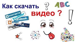Как скачать видео с вконтакте , Ютуба , Однокласников , без программы, 1080р(как скачать ?, 2015-07-23T21:47:25.000Z)