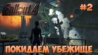 Fallout 4 - Покидаем убежище.
