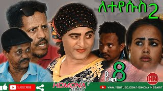 HDMONA - Part 8 - ለተሱስ ብ ዳኒኤል ጂጂ Letyesus by Daniel Jiji - New Eritrean Series Drama 2019